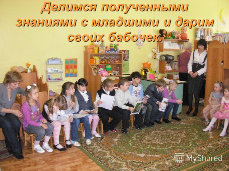 Делимся полученными знаниями с младшими и дарим своих бабочек.