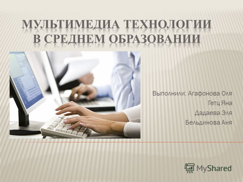 Выполнили: Агафонова Оля Гетц Яна Дадаева Эля Бельдинова Аня