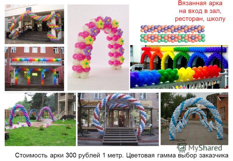 Вязанная арка на вход в зал, ресторан, школу Стоимость арки 300 рублей 1 метр. Цветовая гамма выбор заказчика