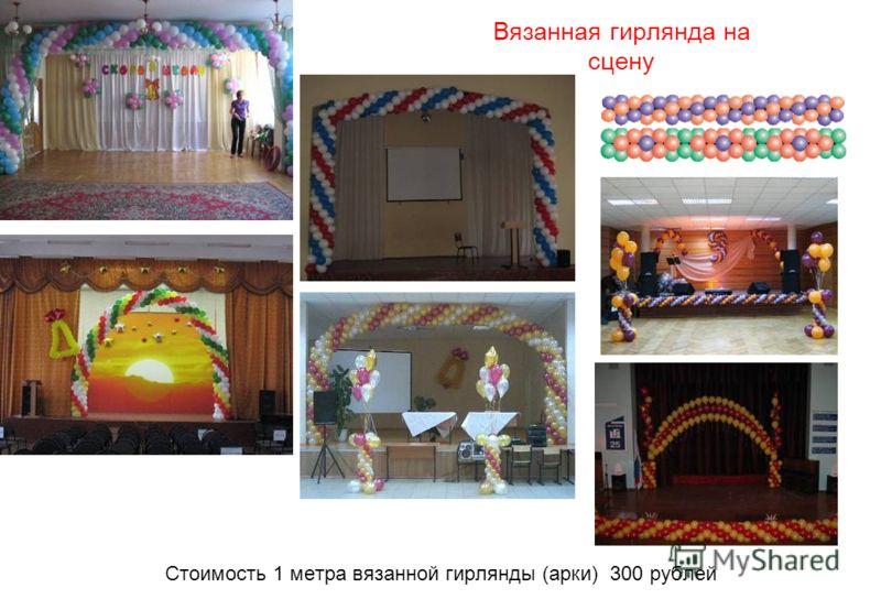 Вязанная гирлянда на сцену Стоимость 1 метра вязанной гирлянды (арки) 300 рублей