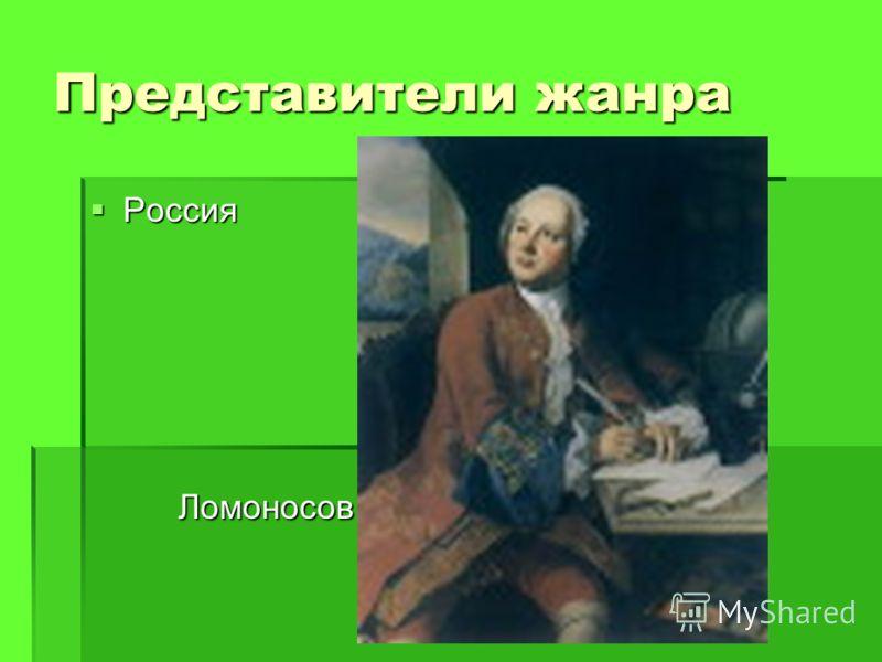 Представители жанра Россия РоссияЛомоносов