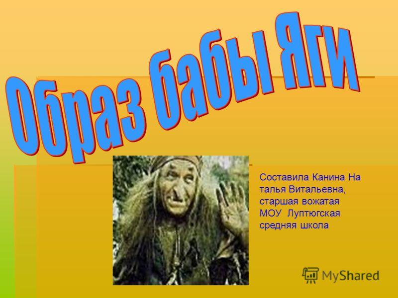 Составила Канина На талья Витальевна, старшая вожатая МОУ Луптюгская средняя школа