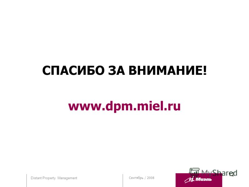 12 Сентябрь / 2008 Distant Property Management СПАСИБО ЗА ВНИМАНИЕ! www.dpm.miel.ru