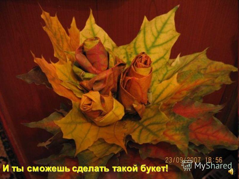 В осеннюю пору можно найти красивые яркие листья. Собери их!