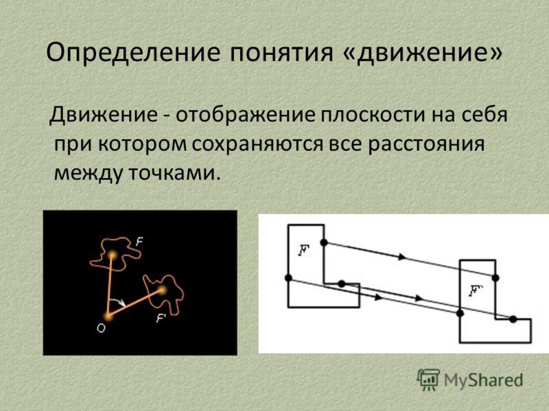 Обязательные аспекты симметрии 1.Объект – носитель симметрии; в роли симметричных объектов могут выступать вещи, процессы, геометрические фигуры, математические выражения, живые организмы и т.д. 2.Некоторые признаки – величины, свойства, отношения, п