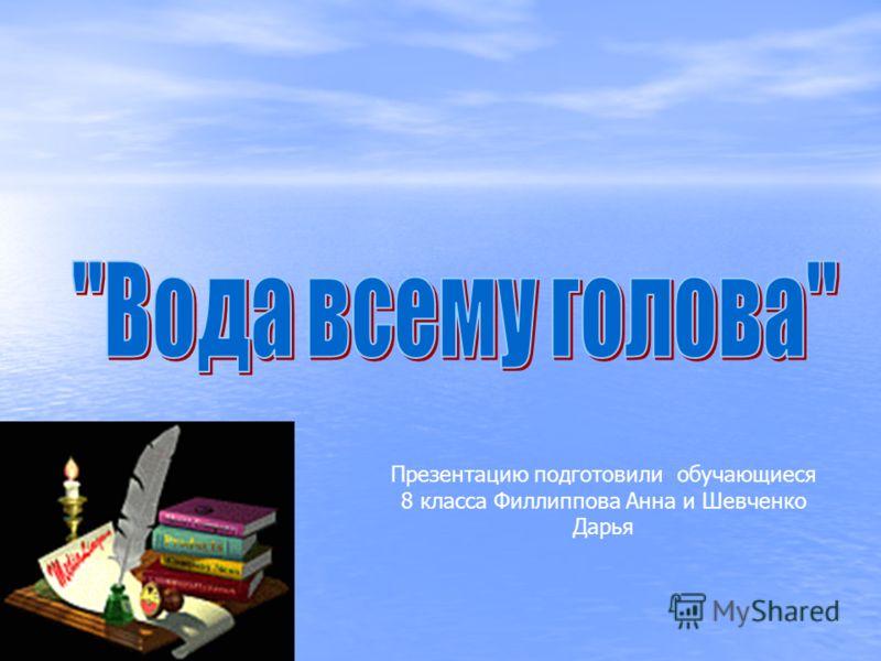 Презентацию подготовили обучающиеся 8 класса Филлиппова Анна и Шевченко Дарья