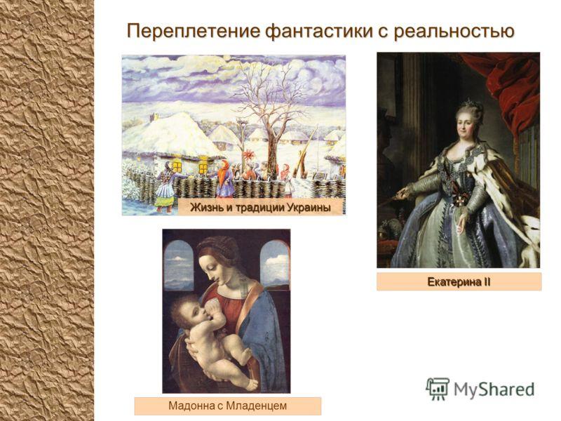 Переплетение фантастики с реальностью Жизнь и традиции Украины Екатерина II Мадонна с Младенцем