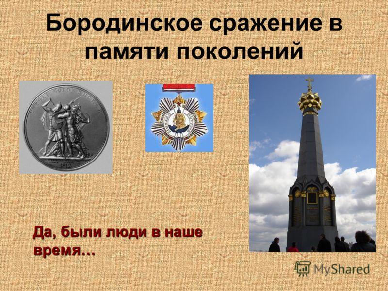 Бородинское сражение в памяти поколений Да, были люди в наше время…