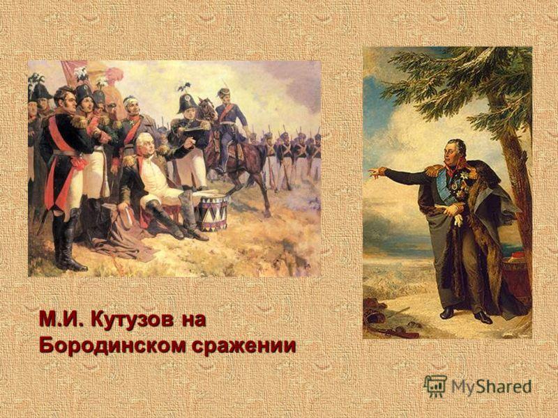 М.И. Кутузов на Бородинском сражении