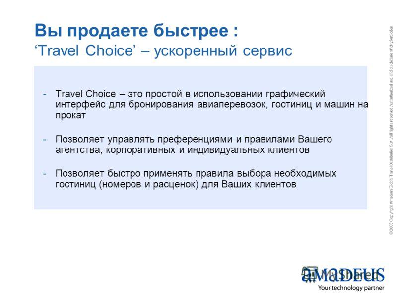 © 2005 Copyright Amadeus Global Travel Distribution S.A. / all rights reserved / unauthorized use and disclosure strictly forbidden Вы продаете быстрее : Travel Choice – ускоренный сервис -Travel Choice – это простой в использовании графический интер