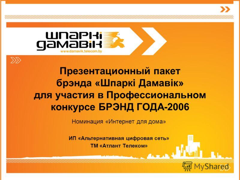 Презентационный пакет брэнда «Шпаркi Дамавiк» для участия в Профессиональном конкурсе БРЭНД ГОДА-2006 Номинация «Интернет для дома» ИП «Альтернативная цифровая сеть» ТМ «Атлант Телеком»