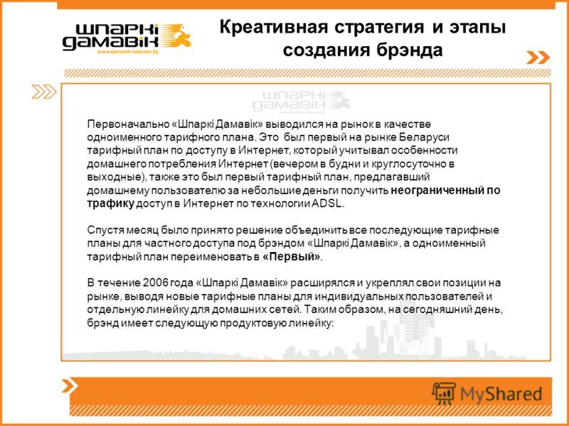 Креативная стратегия и этапы создания брэнда Первоначально «Шпаркi Дамавiк» выводился на рынок в качестве одноименного тарифного плана. Это был первый на рынке Беларуси тарифный план по доступу в Интернет, который учитывал особенности домашнего потре