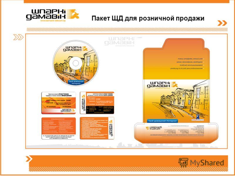 Пакет ЩД для розничной продажи