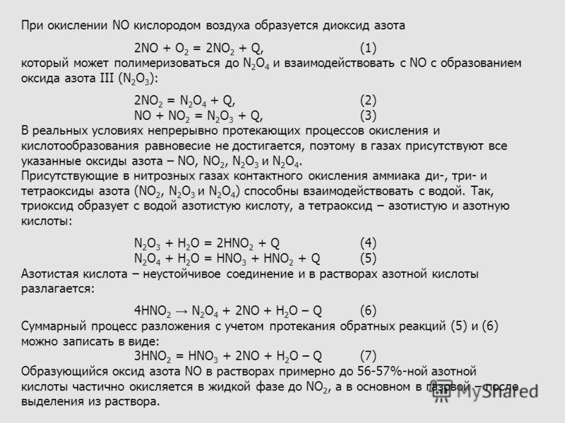 При окислении NO кислородом воздуха образуется диоксид азота 2NO + O 2 = 2NO 2 + Q,(1) который может полимеризоваться до N 2 O 4 и взаимодействовать с NO с образованием оксида азота III (N 2 O 3 ): 2NO 2 = N 2 O 4 + Q,(2) NO + NO 2 = N 2 O 3 + Q,(3)