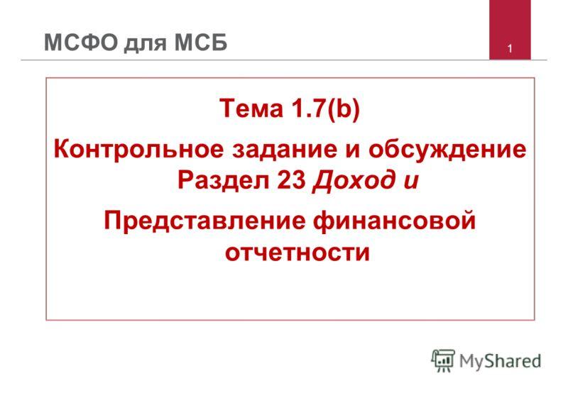 1 МСФО для МСБ Тема 1.7(b) Контрольное задание и обсуждение Раздел 23 Доход и Представление финансовой отчетности