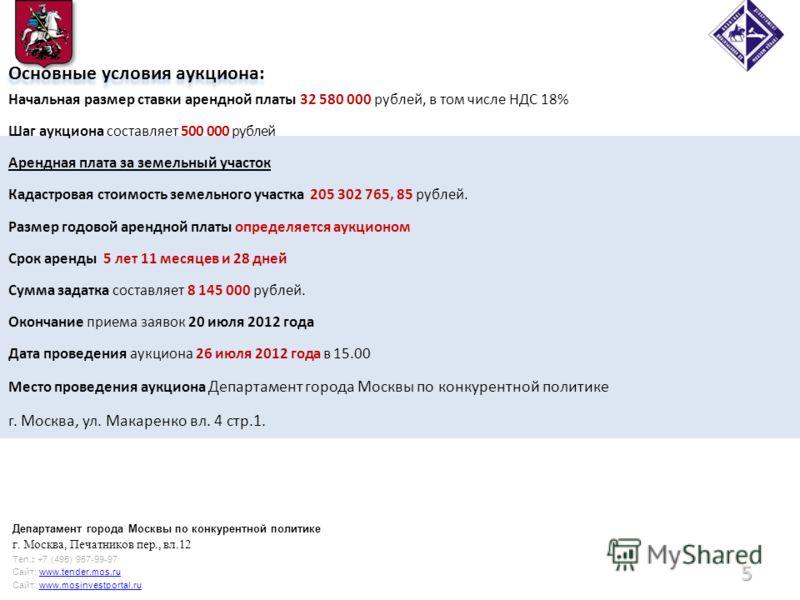 Основные условия аукциона: Начальная размер ставки арендной платы 32 580 000 рублей, в том числе НДС 18% Шаг аукциона составляет 500 000 рублей Арендная плата за земельный участок Кадастровая стоимость земельного участка 205 302 765, 85 рублей. Разме