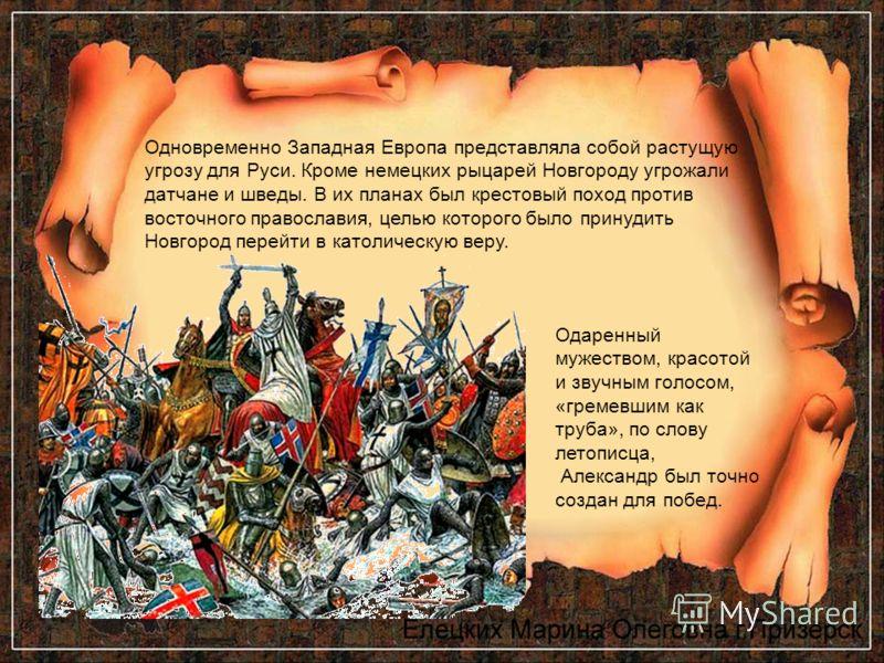 Одновременно Западная Европа представляла собой растущую угрозу для Руси. Кроме немецких рыцарей Новгороду угрожали датчане и шведы. В их планах был крестовый поход против восточного православия, целью которого было принудить Новгород перейти в катол