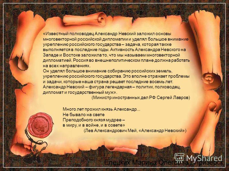 «Известный полководец Александр Невский заложил основы многовекторной российской дипломатии и уделял большое внимание укреплению российского государства – задача, которая также выполняется в последние годы. Активность Александра Невского на Западе и