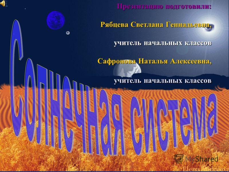Презентацию подготовили: Рябцева Светлана Геннадьевна, учитель начальных классов Сафронова Наталья Алексеевна, учитель начальных классов