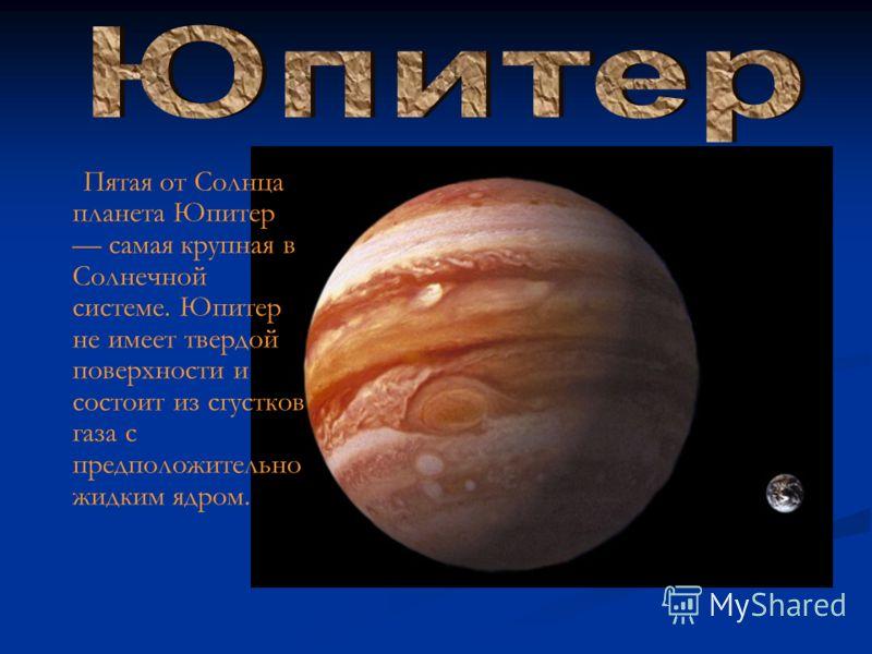 Пятая от Солнца планета Юпитер самая крупная в Солнечной системе. Юпитер не имеет твердой поверхности и состоит из сгустков газа с предположительно жидким ядром.