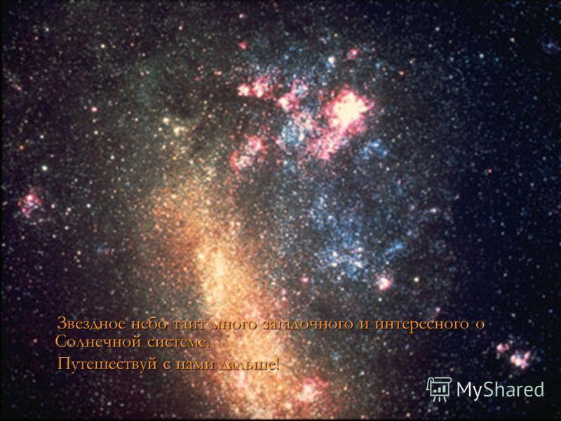 Звездное небо таит много загадочного и интересного о Солнечной системе. Путешествуй с нами дальше!