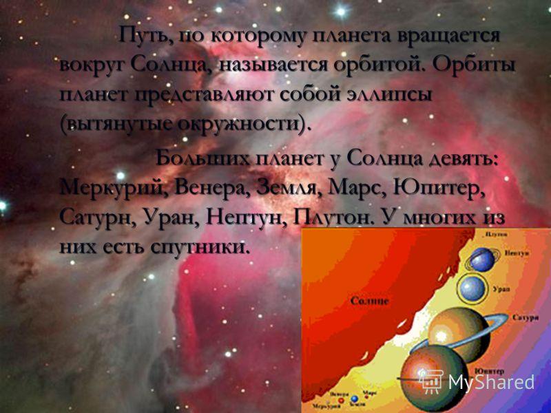 Путь, по которому планета вращается вокруг Солнца, называется орбитой. Орбиты планет представляют собой эллипсы (вытянутые окружности). Путь, по которому планета вращается вокруг Солнца, называется орбитой. Орбиты планет представляют собой эллипсы (в