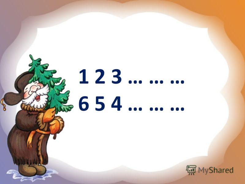 1 2 3 … … … 6 5 4 … … …