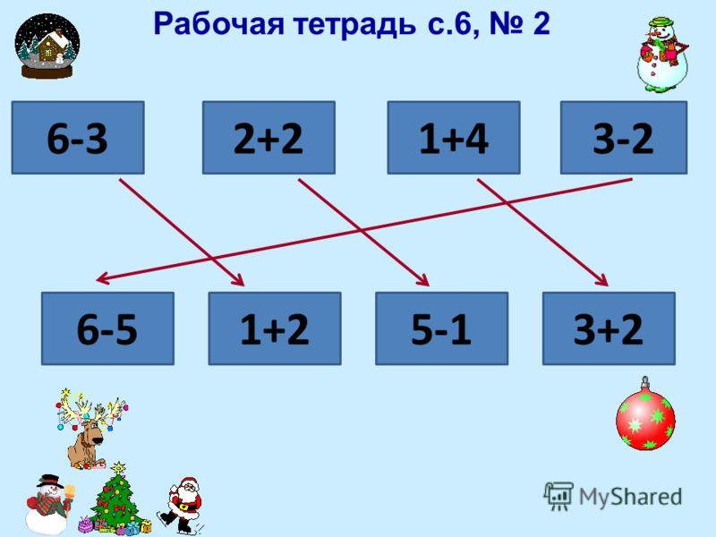 6-32+21+43-2 6-51+25-13+2 Рабочая тетрадь с.6, 2