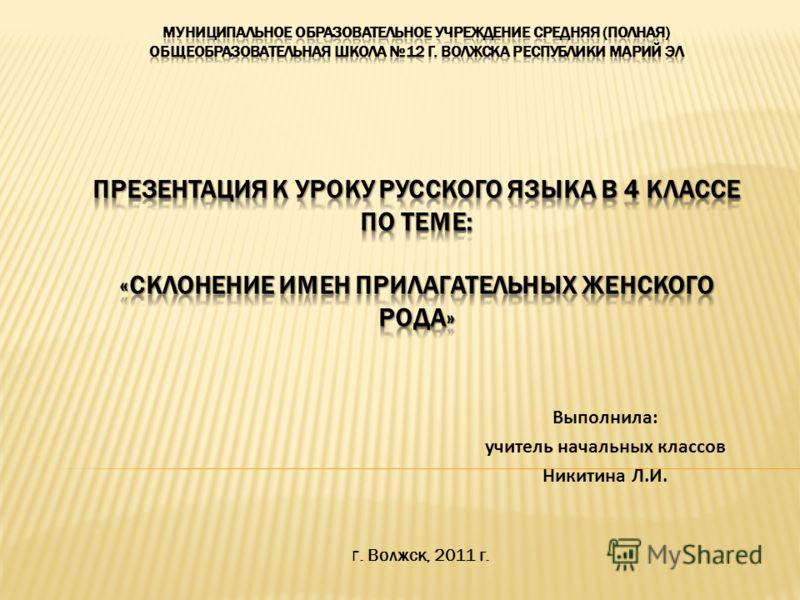 Выполнила: учитель начальных классов Никитина Л.И. г. Волжск, 2011 г.