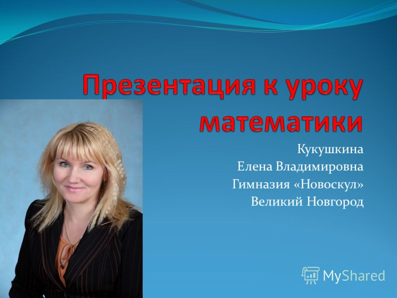Кукушкина Елена Владимировна Гимназия «Новоскул» Великий Новгород