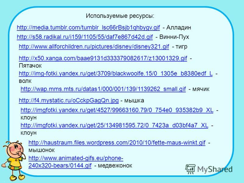 http://media.tumblr.com/tumblr_lsc66rBsjb1qhbygv.gifhttp://media.tumblr.com/tumblr_lsc66rBsjb1qhbygv.gif - Алладин http://s58.radikal.ru/i159/1105/55/daf7e867d42d.gifhttp://s58.radikal.ru/i159/1105/55/daf7e867d42d.gif - Винни-Пух http://www.allforchi