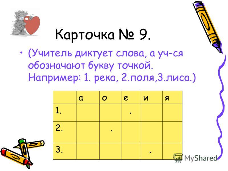 Карточка 8. СловаКореньПроверо чное слово Цветной, цвет, цветочный, цветовая
