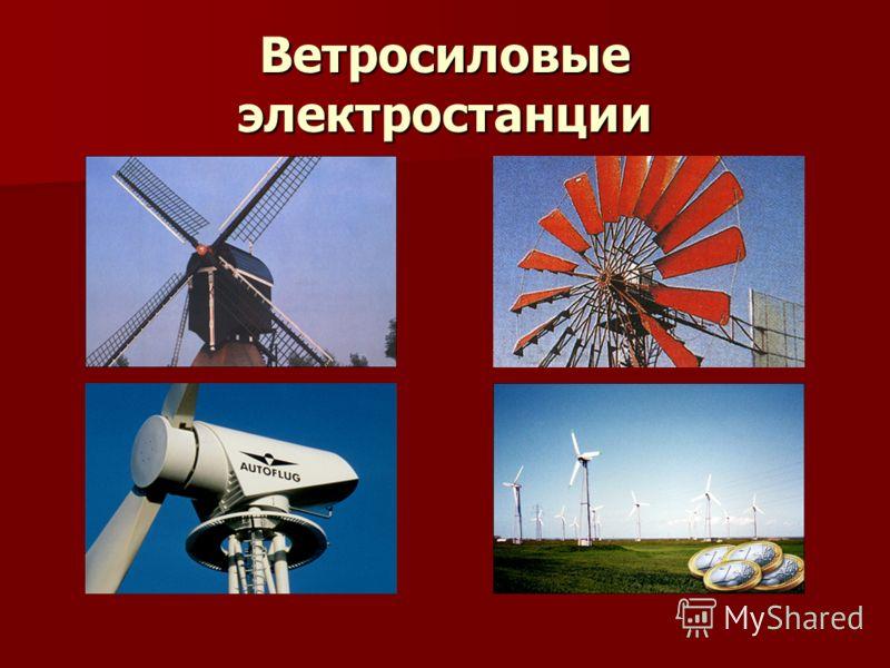 Ветросиловые электростанции