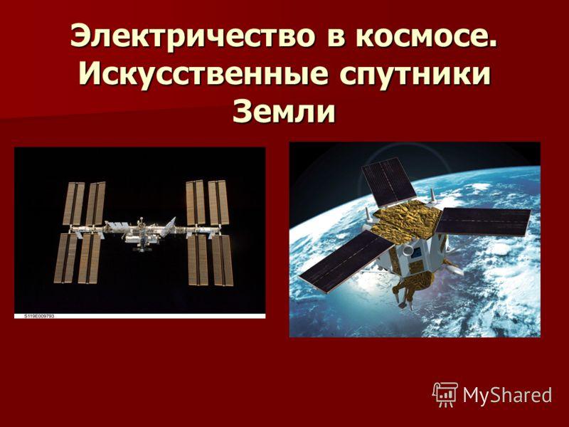 Электричество в космосе. Искусственные спутники Земли