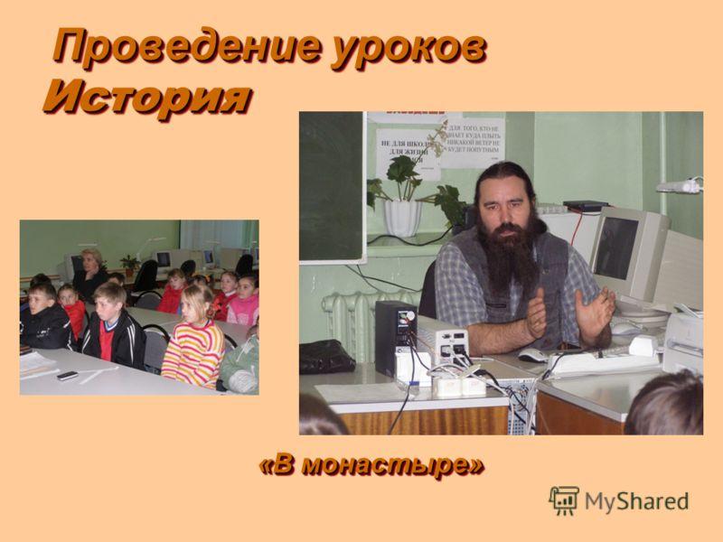 Проведение уроков История Проведение уроков История «В монастыре»