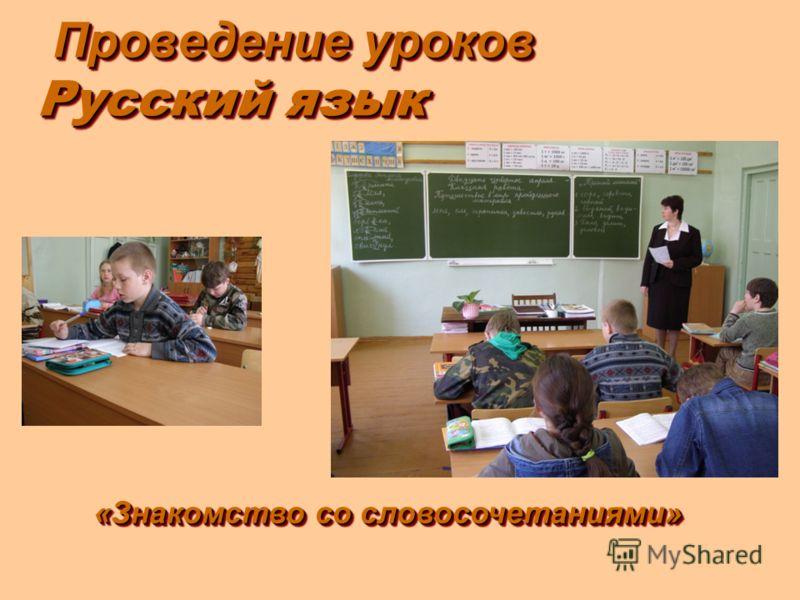 Проведение уроков Русский язык Проведение уроков Русский язык «Знакомство со словосочетаниями»
