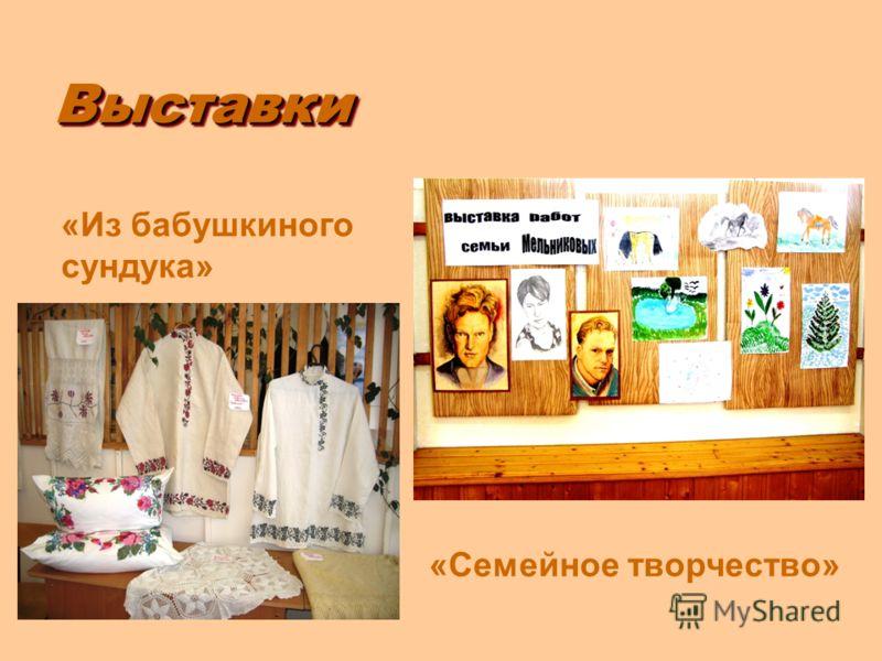 ВыставкиВыставки «Семейное творчество» «Из бабушкиного сундука»