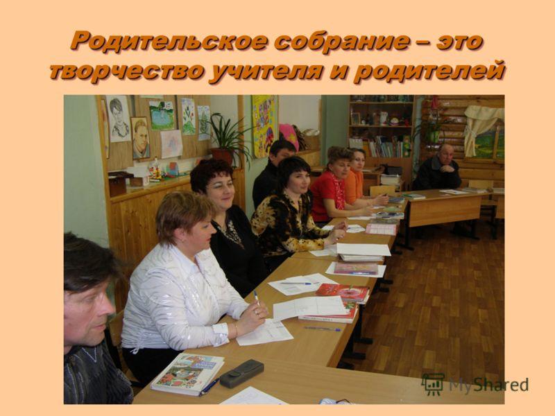 Родительское собрание – это творчество учителя и родителей