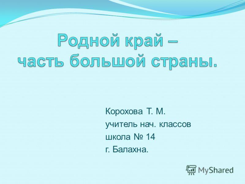 Корохова Т. М. учитель нач. классов школа 14 г. Балахна.