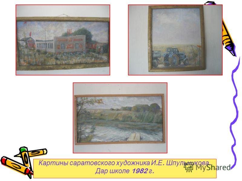 Картины саратовского художника И. Е. Шпульникова. Дар школе 1982 г.