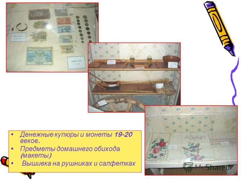Денежные купюры и монеты 19-20 веков. Предметы домашнего обихода ( макеты ) Вышивка на рушниках и салфетках