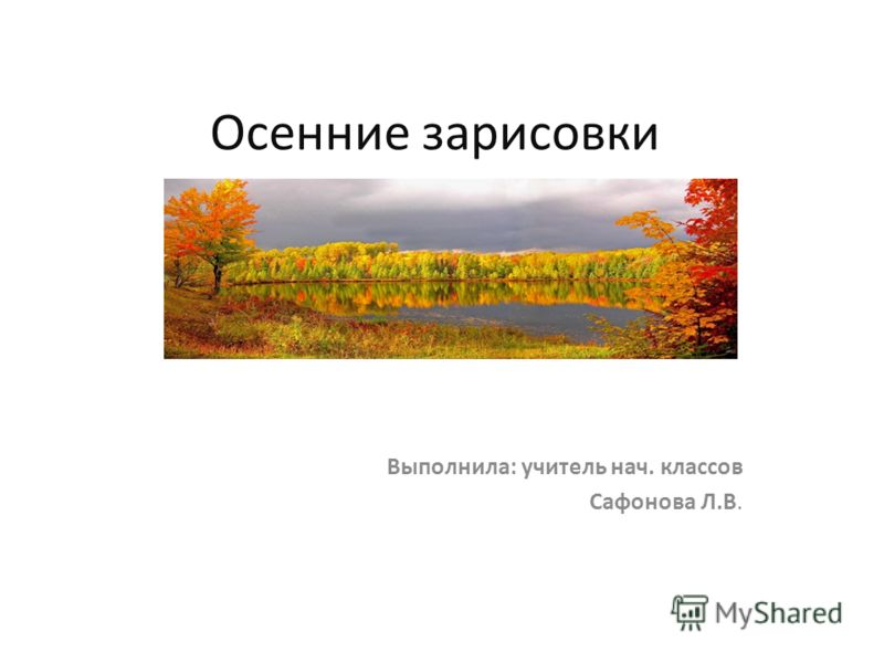 Осенние зарисовки Выполнила: учитель нач. классов Сафонова Л.В.