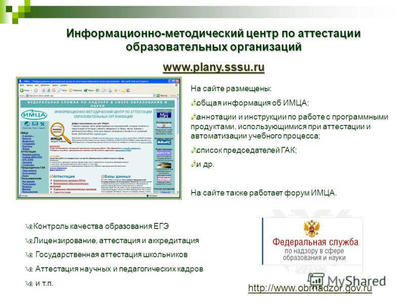 Информационно-методический центр по аттестации образовательных организаций www.plany.sssu.ru На сайте размещены: общая информация об ИМЦА; аннотации и инструкции по работе с программными продуктами, использующимися при аттестации и автоматизации учеб