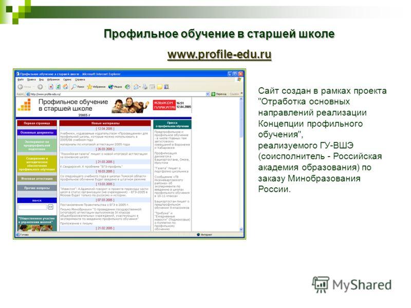 Профильное обучение в старшей школе www.profile-edu.ru Сайт создан в рамках проекта