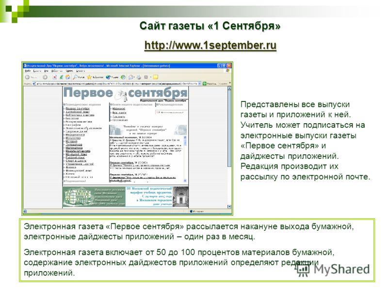 Сайт газеты «1 Сентября» http://www.1september.ru Представлены все выпуски газеты и приложений к ней. Учитель может подписаться на электронные выпуски газеты «Первое сентября» и дайджесты приложений. Редакция производит их рассылку по электронной поч