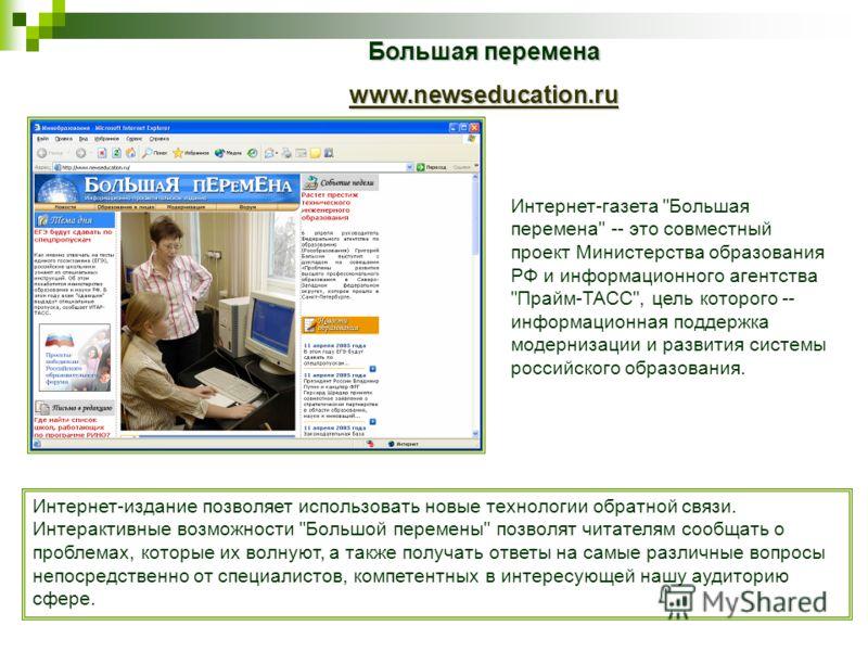 Большая перемена www.newseducation.ru Интернет-газета