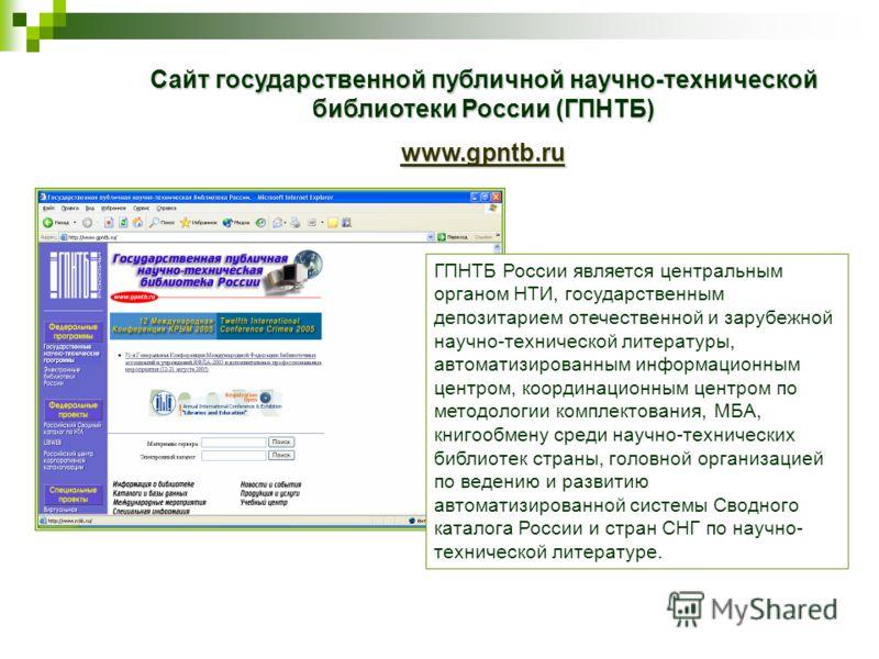 Сайт государственной публичной научно-технической библиотеки России (ГПНТБ) www.gpntb.ru ГПНТБ России является центральным органом НТИ, государственным депозитарием отечественной и зарубежной научно-технической литературы, автоматизированным информац