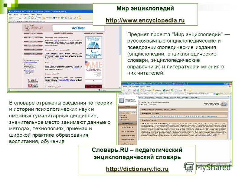 Мир энциклопедий - encyclopedia.ru