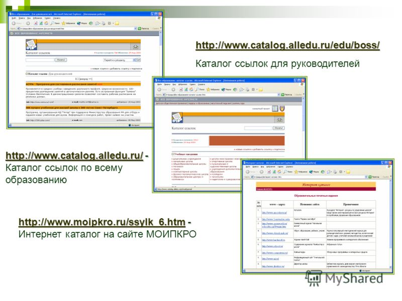 http://www.catalog.alledu.ru/edu/boss/ Каталог ссылок для руководителей http://www.catalog.alledu.ru/http://www.catalog.alledu.ru/ - http://www.catalog.alledu.ru/ - Каталог ссылок по всему образованию http://www.catalog.alledu.ru/ http://www.moipkro.