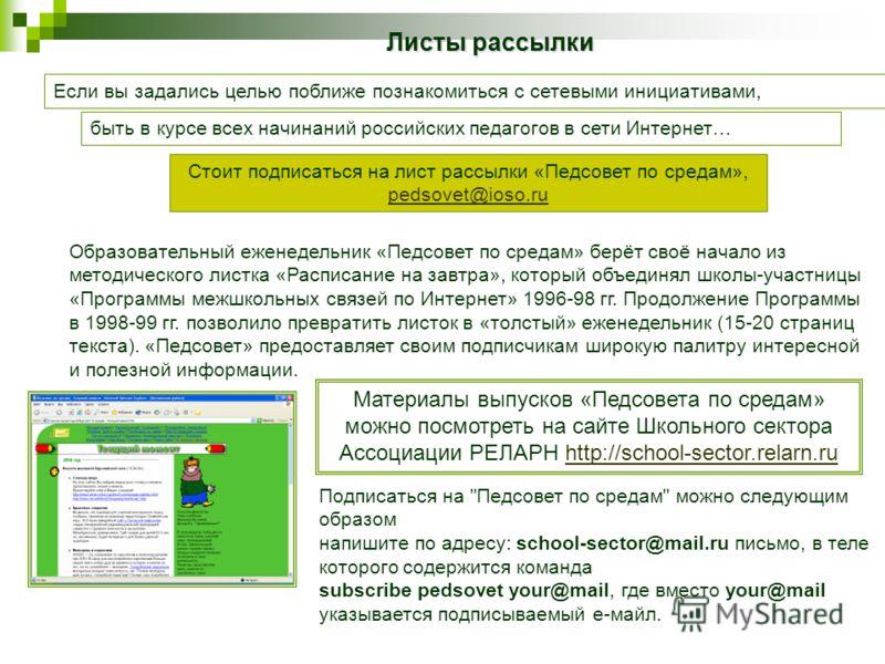 Образовательный еженедельник «Педсовет по средам» берёт своё начало из методического листка «Расписание на завтра», который объединял школы-участницы «Программы межшкольных связей по Интернет» 1996-98 гг. Продолжение Программы в 1998-99 гг. позволило